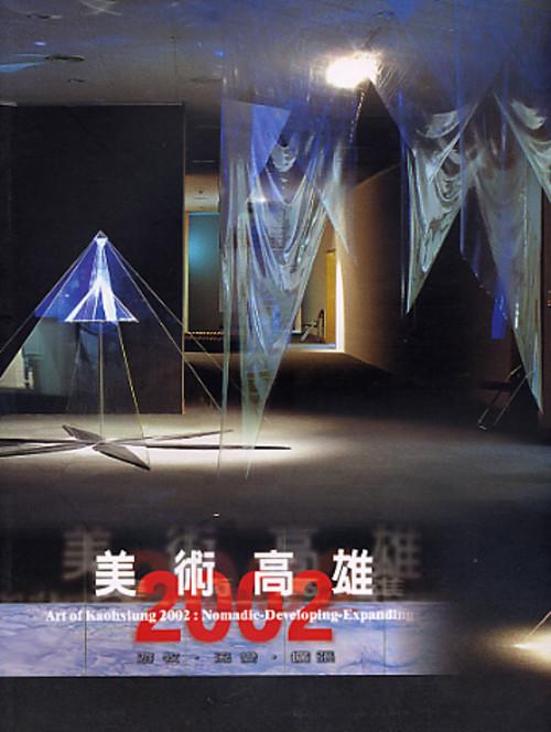 Art of Kaohsiung 2002: Nomadic-Developing-Expanding