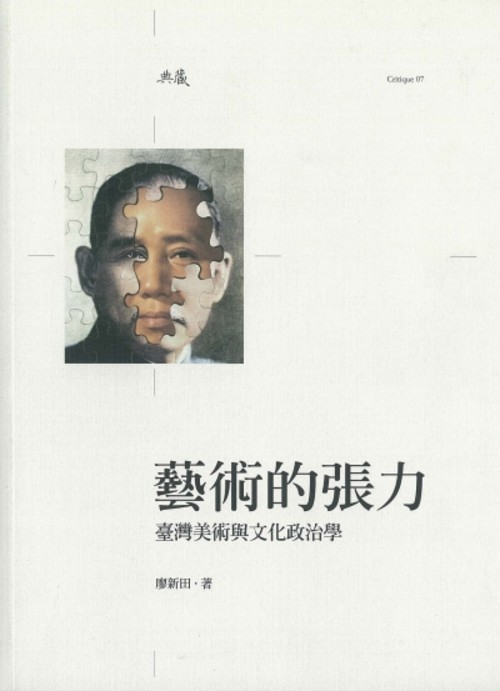 (Tension in Art: Art and Cultural Politics in Taiwan)