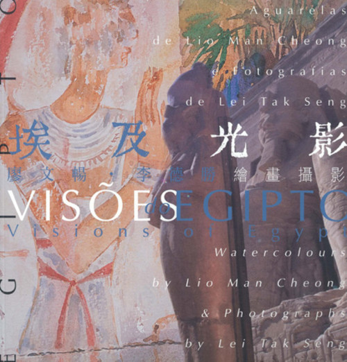 Visions of Egypt: Watercolours by Lio Man Cheong & Photographs by Lei Tak Seng