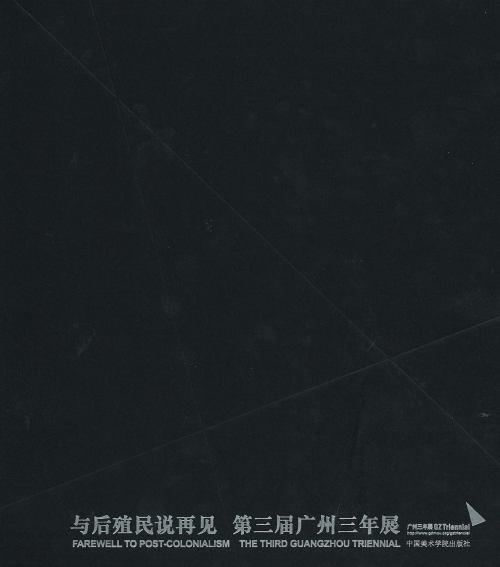 The Third Guangzhou Triennial: Farewell to Post-Colonialism