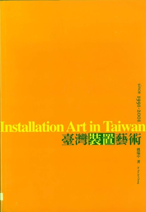 Installation Art in Taiwan Since 1991-2001