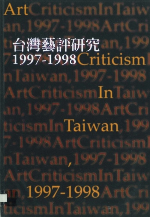 Art Criticism in Taiwan, 1997-1998