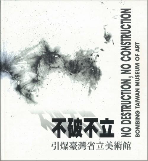 No Destruction, No Construction: Bombing Taiwan Museum of Art