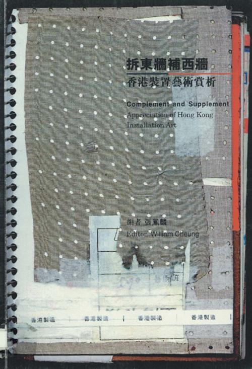 Complement and Supplement: Appreciation of Hong Kong Installation Art
