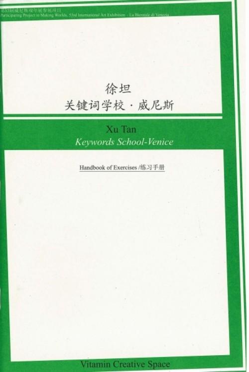Xu Tan Keywords School-Venice: Handbook of Exercises