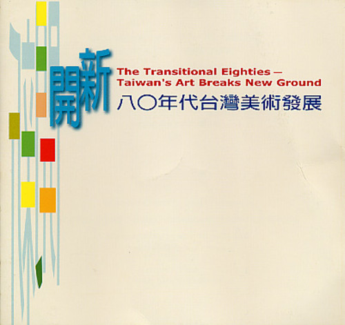 The Transitional Eighties - Taiwan's Art Breaks New Ground
