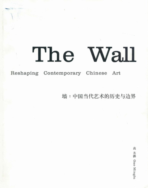 The Wall: Reshaping Contemporary Chinese Art