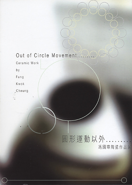 Out of Circle Movement......... Ceramic Work by Fung Kwok Cheung