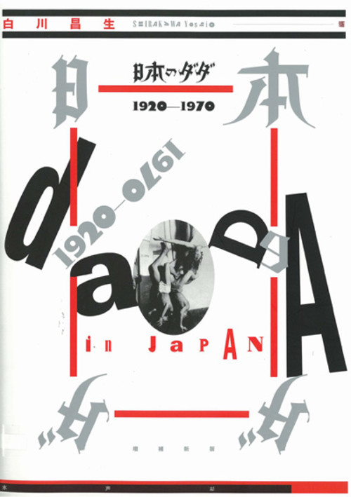 Dada in Japan 1920 - 1970 (Revised Edition)