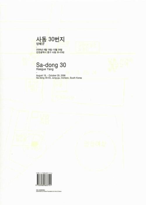 Sa-dong 30