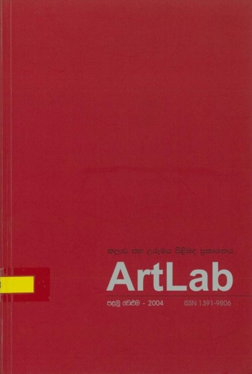 ArtLab (All holdings in AAA)