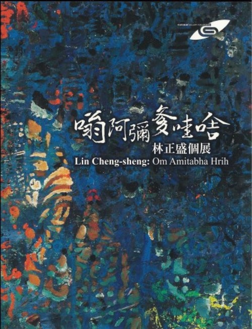 Gallery for Citizens: Lin Cheng-sheng: Om Amitabha Hrih (Infinite Light)