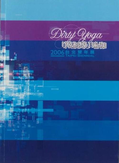 2006 Taipei Biennial: Dirty Yoga (Exhibition Guide)