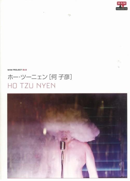 MAM Project 016: Ho Tzu Nyen