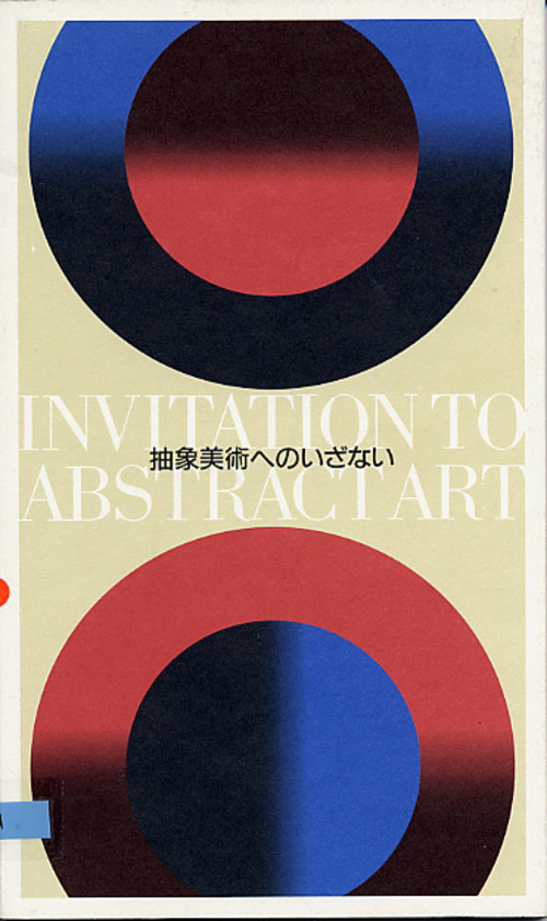 Invitation to Abstract Art