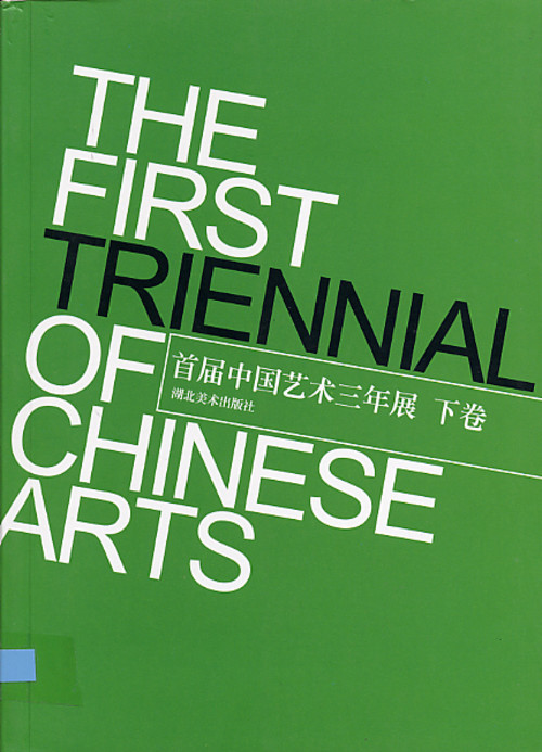 The First Triennial of Chinese Arts (Volume 2)