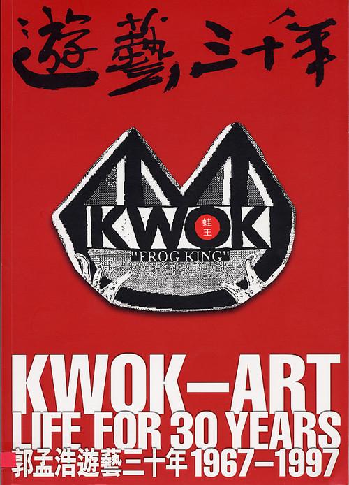 Kwok-Art Life For 30 Years 1967-1997