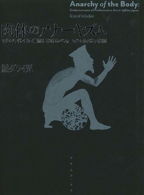 Anarchy of the Body: Undercurrents of Performance Art in 1960s Japan