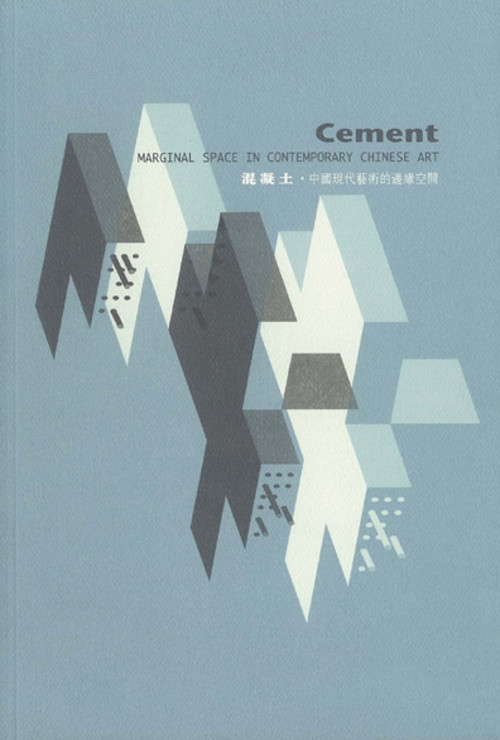 Cement: Marginal Space in Contemporary Chinese Art