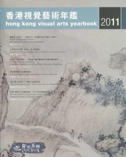 Hong Kong Visual Arts Yearbook 2011