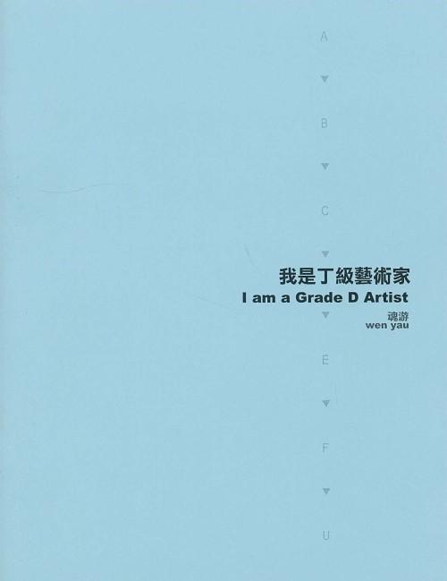 Wen Yau: I am a Grade D Artist