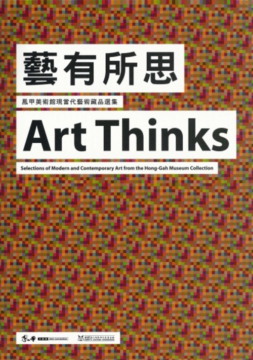 Art Thinks: Selections of Modern and Contemporary Art from the Hong-Gah Museum Collection