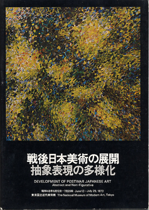 Development of Postwar Japanese Art: Abstract and Non-Figurative