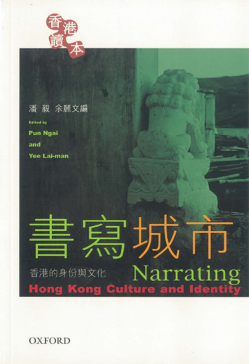 Narrating Hong Kong Culture and Identity