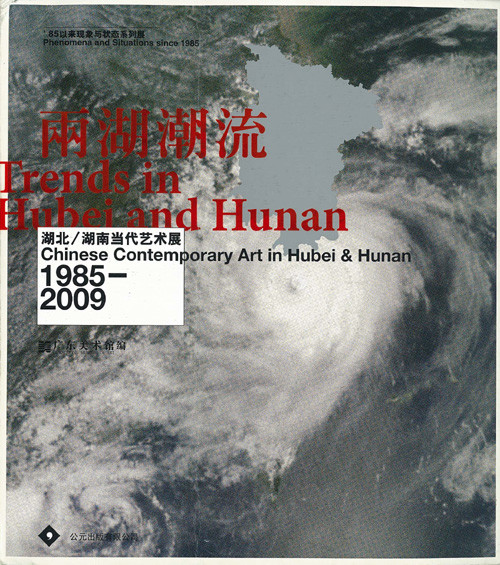 Phenomena and Situations since 1985: Trends in Hubei and Hunan - Chinese Contemporary Art in Hubei &