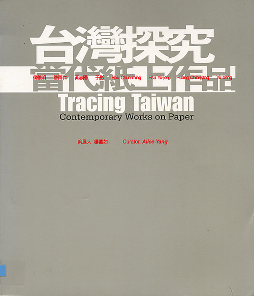 Tracing Taiwan: Contemporary Works on Paper
