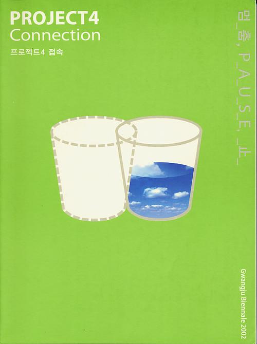 Gwangju Biennale 2002 - Project 4: Connection