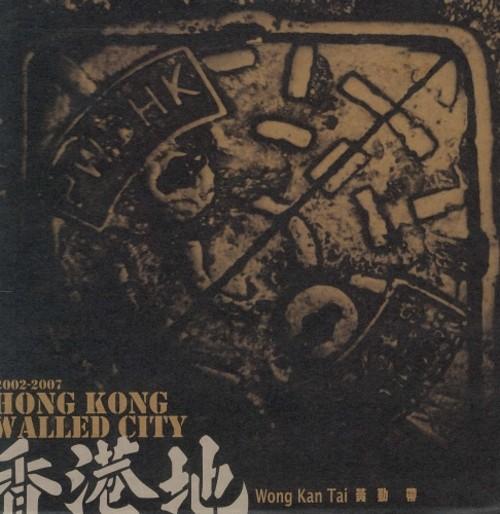 Wong Kan Tai, Hong Kong Walled City 2002-2007