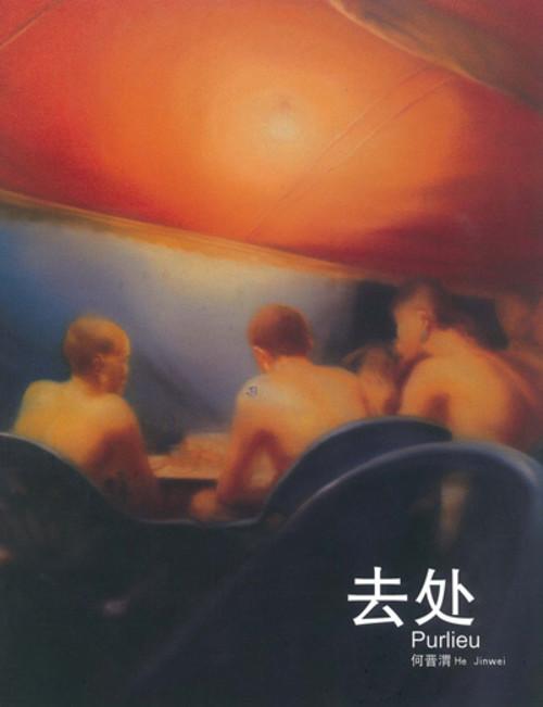 He Jinwei: Purlieu
