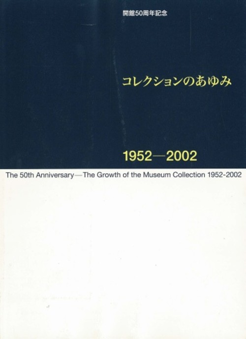 The 50th Anniversary - The Growth of the Museum Collection 1952-2002