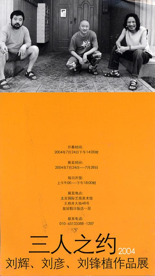 (Group Exhibition by Liu Hui, Liu Yan, Liu Fengzhi)