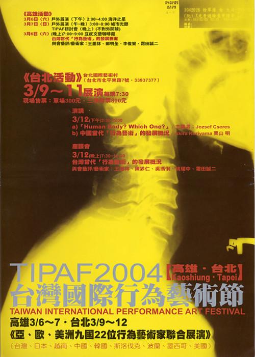 TIPAF 2004 [Kaoshiung, Taipei]