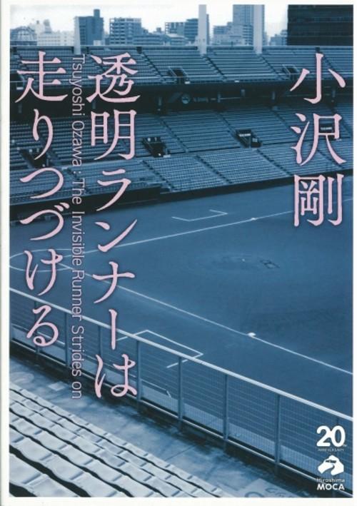 Tsuyoshi Ozawa: The Invisible Runner Strides On