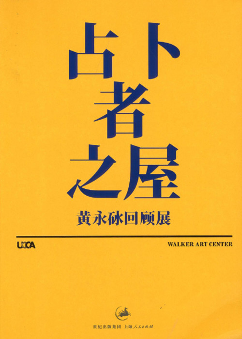House of Oracles: A Huang Yong Ping Retrospective (in Chinese)