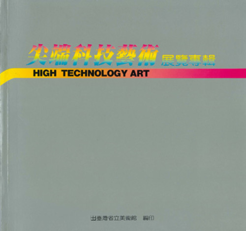 High Technology Art