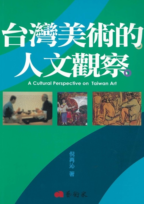 A Cultural Perspective on Taiwan Art