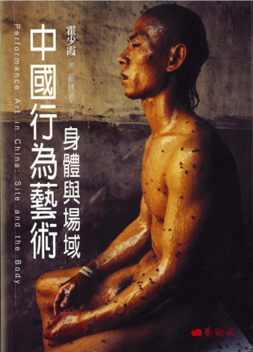 Performance Art in China: Site and the Body