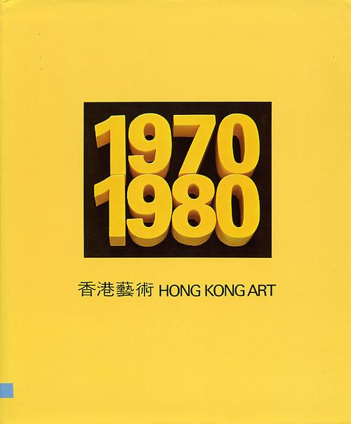Hong Kong Art 1970-1980