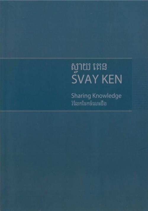 Svay Ken: Sharing Knowledge