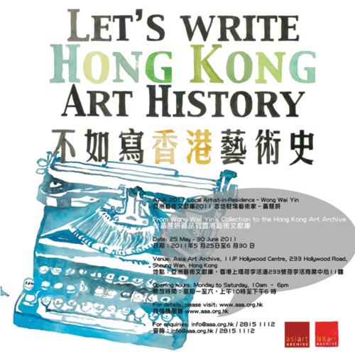 Let's Write Hong Kong Art History