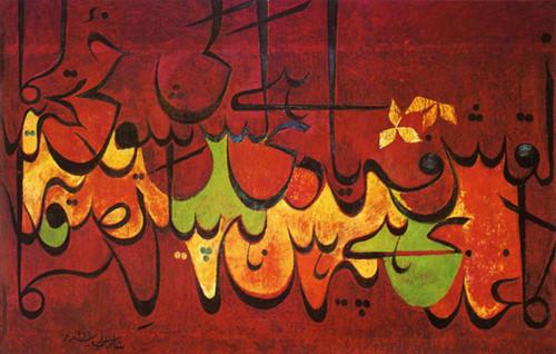 Image: Shakir Ali, Verse by Ghalib, 1969
