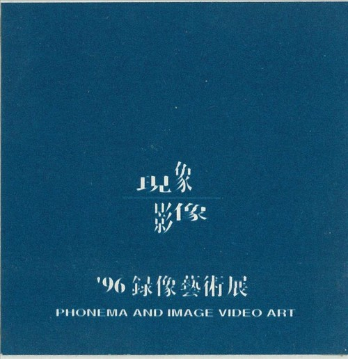 Exhibition catalogue cover, Image and Phenomena, 1996.