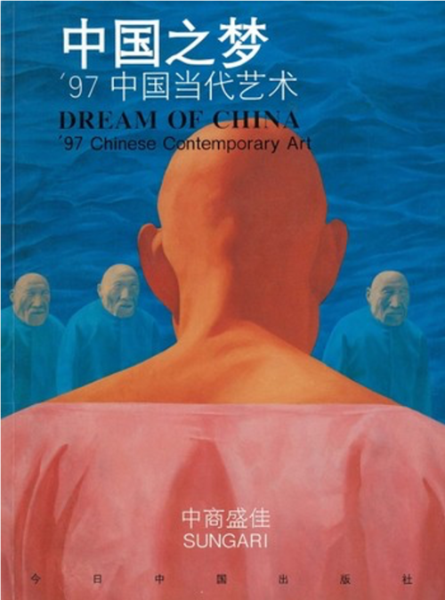 Image: Cover of exhibition catalogue, <i>Dream of China: '97 Chinese Contemporary Art</i>. Asia Art Archive Collection.
