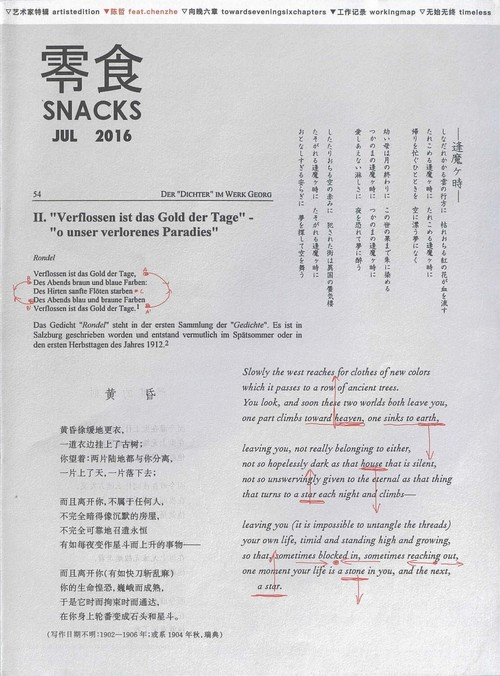 Snacks 2016: CHEN Zhe