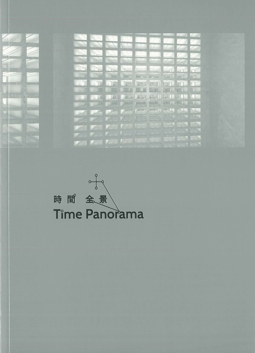 Time Panorama_Cover