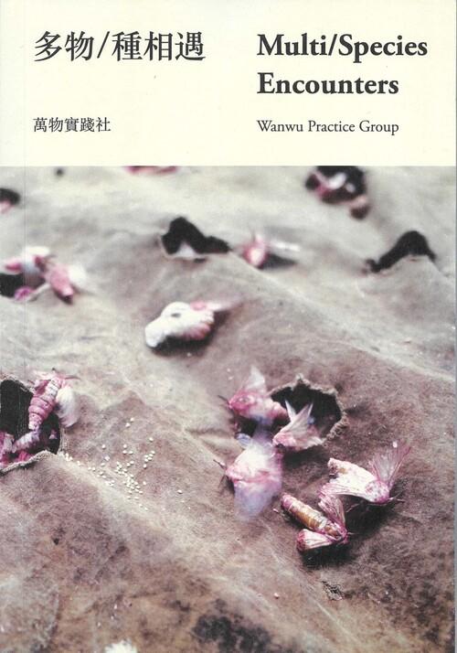 Wanwu Practice Group: Multi/Species Encounters